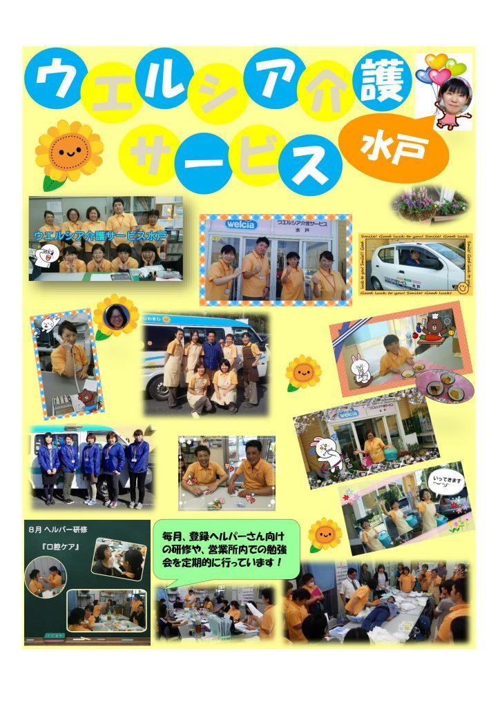 16.09.26 水戸