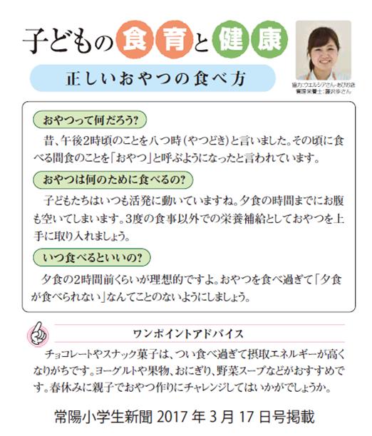 17.03.22 常陽小学生新聞0317号