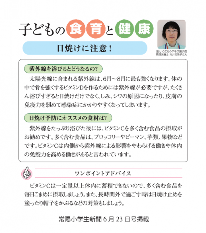 17.07.12 常陽小学生新聞①