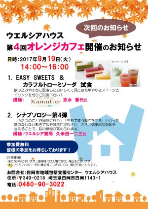 17.08.22 ウエルシアハウス②