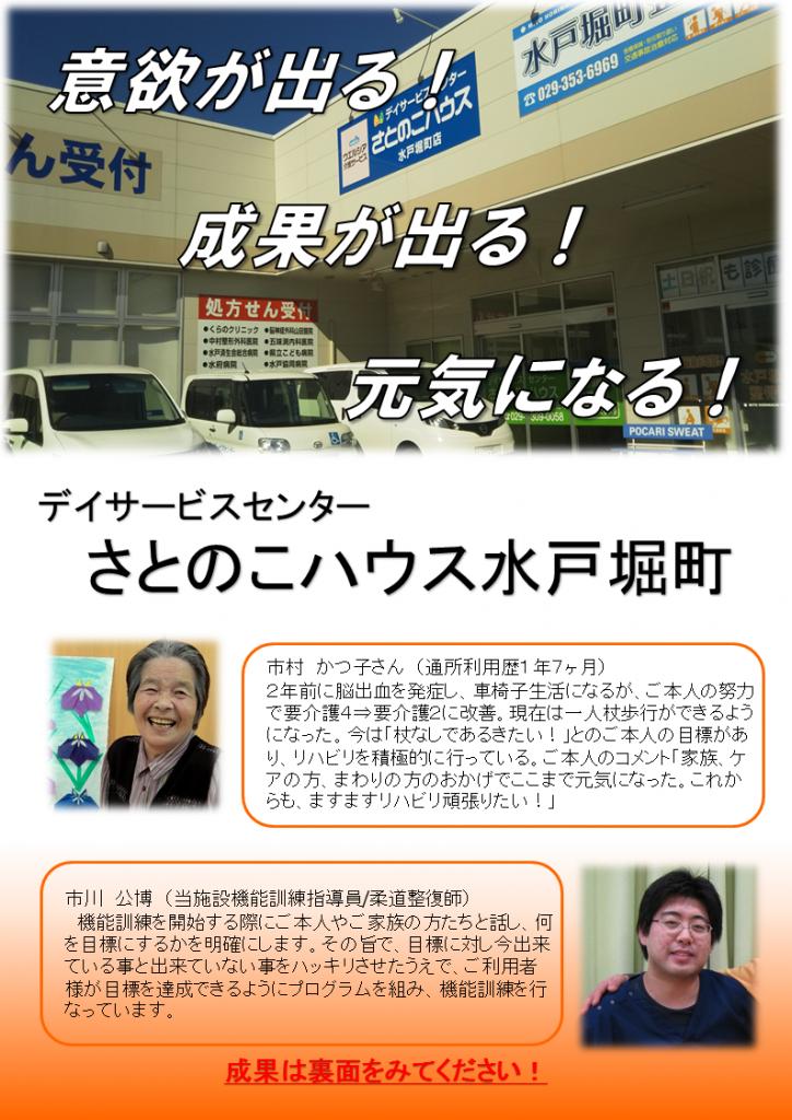 17.08.17 水戸堀町①