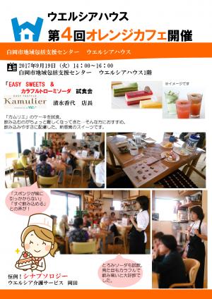 17.09.19 ウエルシアハウス_第4回オレンジカフェ_表