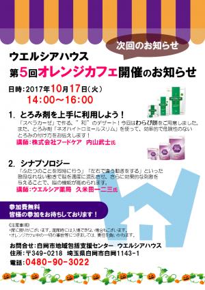 17.09.19 ウエルシアハウス_第4回オレンジカフェ_裏