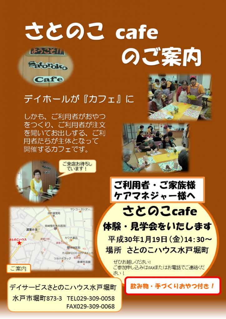 17.12.04 水戸堀町_カフェちらし